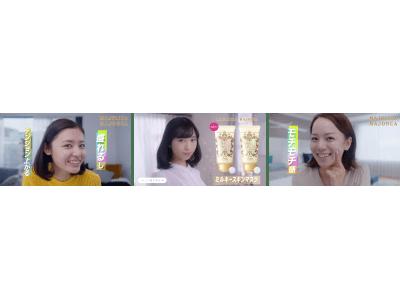 女優 古畑星夏・AKB48 小栗有以・インフルエンサー 黒田真友香が『マジョリカ マジョルカ ミルキースキンマスク』を使用したメイクアップTIPSを披露!