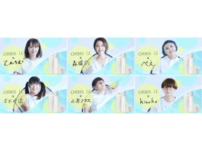 マルチな活躍をみせる次世代インフルエンサーのてんちむ・森暖奈・ぺえ・才木玲佳・小原ブラス・kinokoが出演!6名の個性に潜む美しさを引き出した動画『#ワタシをさらけ出せ』をプロデュース