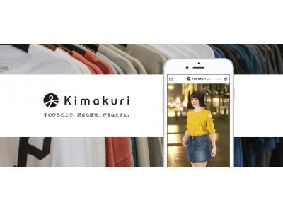 MODALAVAとブルームスキーム、ファッションの可能性を広げる業務提携へ