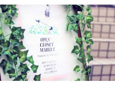 """【100名以上が集った!】""""センスの良い古着が集まる""""イベントOpen Closet Market Tokyoの商品がオンラインでも購入可能に"""