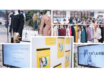 ファッションリメイクコンテストの参加者250名で、廃棄予定在庫約1,000着の服の救済に成功