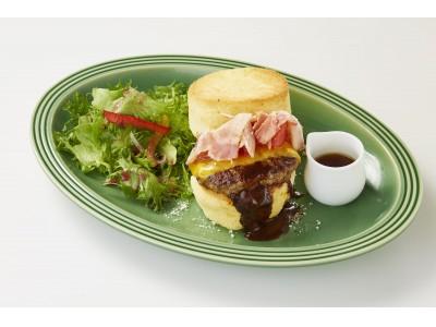 パンケーキ?ハンバーガー?パンケーキ専門店が贈る新感覚ハンバーガーが登場 『チーズとベーコンのふわふわスフレバーガー』スタート