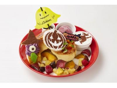 ~幸せの食感!新しいパンケーキに出会える、パンケーキ専門店「Butter」~    世界のパンケーキシリーズ第4弾EUROPE 『Butter ハロウィンフェア』スタート