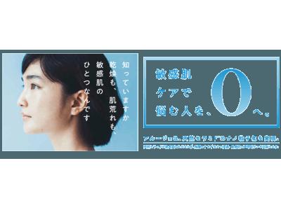 『敏感肌ケアで悩む人を、0へ。』松本妃代さん出演「アルージェ」新TVCM 10月4日(金)より放映開始 WEBCM は9月2日(月)よりブランドサイトにて公開