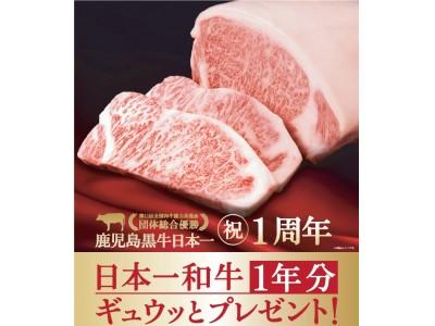 日本一に輝いた和牛を最大で1年分ギュウッとプレゼント!『鹿児島黒牛日本一 祝 1周年キャンペーン』開催