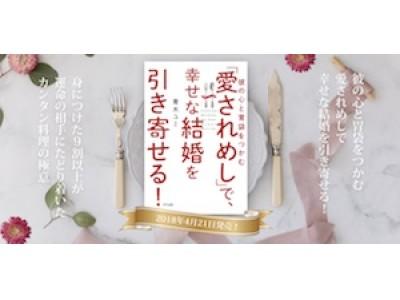 愛されめしプロデューサー青木ユミ初の著書『彼の心と胃袋をつかむ「愛されめし」で、幸せな結婚を引き寄せる!』発売中!~手放したくない女性になる?!身に付けた9割が運命の相手にたどりついた~
