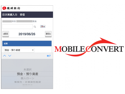 『モバイルコンバートエンタープライズ』が琉球銀行へ導入!