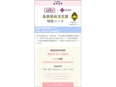 """『ルナルナ』に""""島根県妊活支援 特設ページ""""がオープン"""