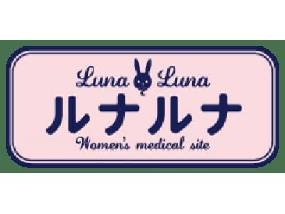 ルナルナ×北海道 妊娠中~産後の悩み、共同調査