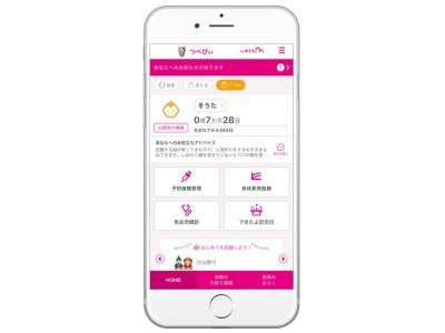 エムティーアイの母子手帳アプリ『母子モ』が北海道津別町で提供を開始!