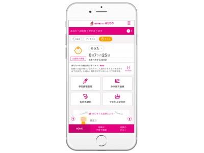 エムティーアイの母子手帳アプリ『母子モ』が愛知県刈谷市で提供を開始!