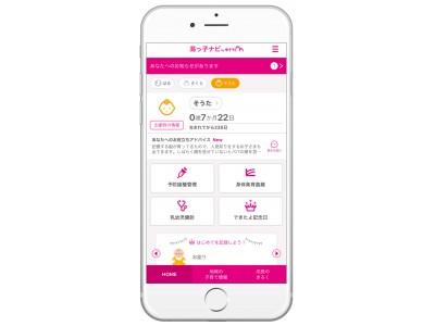エムティーアイの母子手帳アプリ『母子モ』が秋田県大潟村で提供を開始!