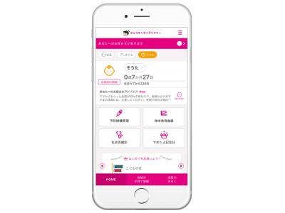 エムティーアイの母子手帳アプリ『母子モ』が兵庫県加東市で提供を開始!
