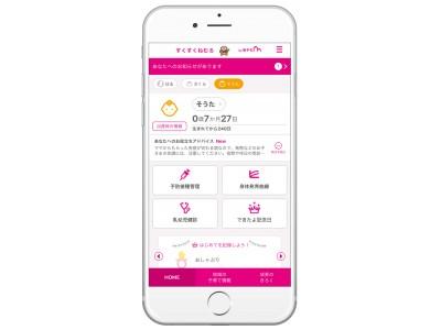 エムティーアイの母子手帳アプリ『母子モ』が北海道根室市で提供を開始!
