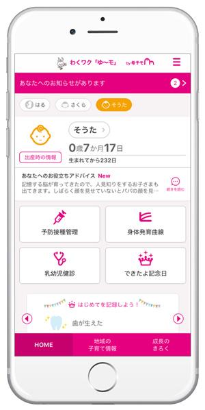 エムティーアイの母子手帳アプリ『母子モ』が大分県別府市で提供を開始! 画像