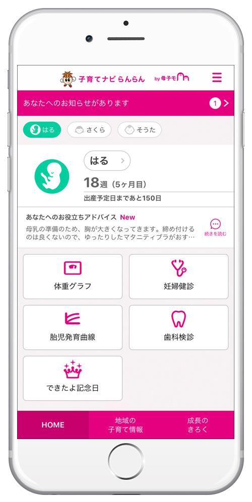 エムティーアイの母子手帳アプリ『母子モ』が福島県浅川町で提供を開始!