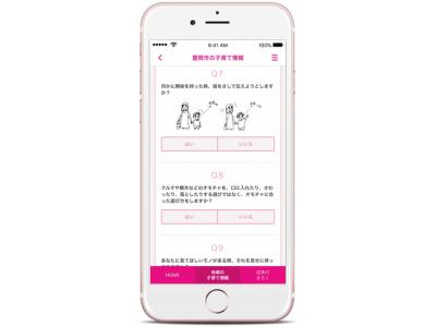 エムティーアイの母子手帳アプリ『母子モ』が兵庫県豊岡市で提供を開始!