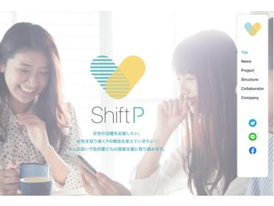 メディパル & エムティーアイ 月経困難症の治療をサポートするプロジェクト「Shift P」の特設サイトを開設