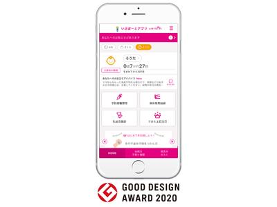 エムティーアイの母子手帳アプリ『母子モ』が鹿児島県伊佐市で提供を開始!