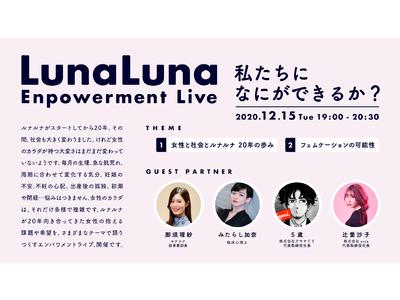『ルナルナ』のFEMCATION第1弾、初のオンラインイベント12月15日開催「Luna Luna EMPOWERMENT LIVE~私たちになにができるか?~」