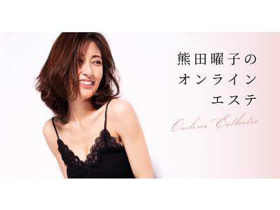『music.jpオンラインサロン』に熊田曜子さんのオンラインサロンがオープン!