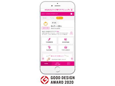 エムティーアイの母子手帳アプリ『母子モ』が宮城県南三陸町で提供を開始!