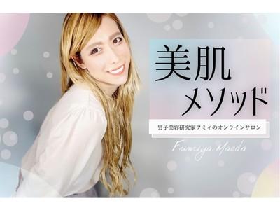 『music.jpオンラインサロン』新たにオープンする7サロンを紹介!