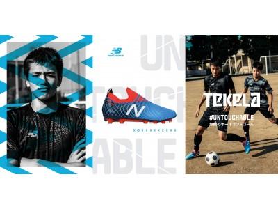ニューバランス フットボール 新たに進化した「FURON 4.0 PRO」「TEKELA 1.0 PRO」を発売