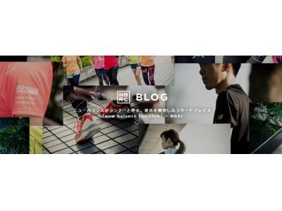 ニューバランスがランナーとともにつくるランニングコミュニティ「new balance run club」による新たなサードプレイス「NBRC BLOG」がスタートします