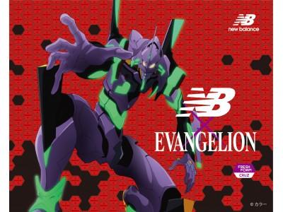 EVANGELION × New Balance エヴァンゲリオンをイメージした「FRESH FOAM CRUZ」を限定発売