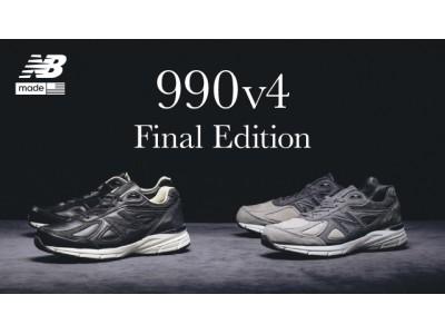 990v4 ファイナルエディション登場