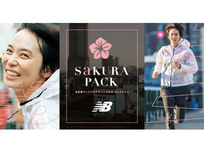 2bca3257d0f53 名古屋ウィメンズマラソンを走る女性ランナーに向けた春の新コレクション「SAKURA PACK」が登場