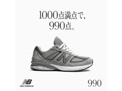 ニューバランス 新たなフラッグシップモデル「990v5」を発売