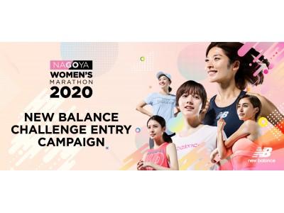 ニューバランスは「名古屋ウィメンズマラソン2020」を協賛します7月4日より「ニューバランスチャレンジエントリーキャンペーン」スタート