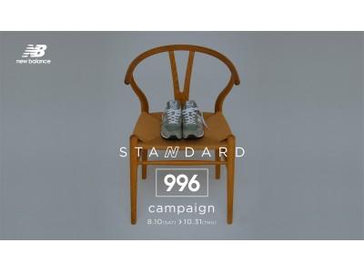 ニューバランスのスタンダードモデル「996」をフィーチャーした「ニューバランス996キャンペーン」8月10日よりスタート