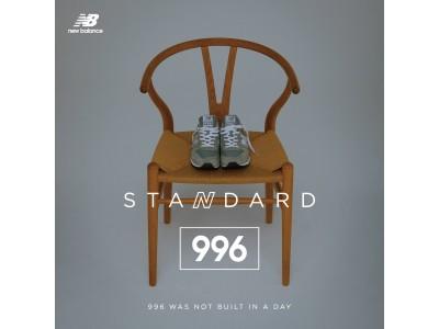 アップデートした究極のスタンダード「996」から定番カラーが登場