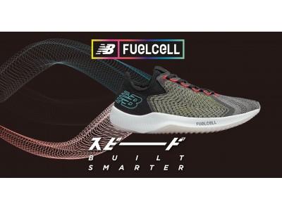 ランニングを加速する  ニューバランス FUELCELL(フューエルセル)シリーズ登場