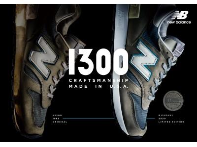 ニューバランス M1300復刻  新たにホーウィンレザーを纏い2020年2月22日(土)に発売