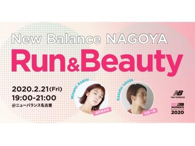 ニューバランス名古屋にて「Run & Beauty」イベント開催のお知らせ 抽選で女性30名様をご招待