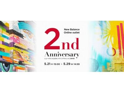 ニューバランス公式オンラインアウトレット2周年祭 開催