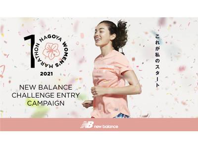 「名古屋ウィメンズマラソン2021」を走ろう  ニューバランスチャレンジエントリーキャンペーンスタート