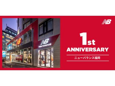 ニューバランス福岡 オープン1周年記念限定品発売やプレゼントキャンペーン、店内エキシビションを開催