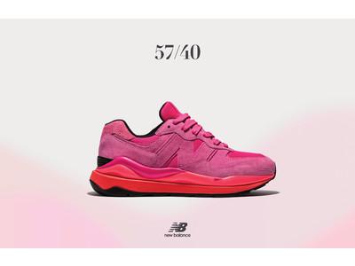 ニューバランスのアイコンと90年代スタイルをリミックスした「57/40」バレンタインデーをイメージさせる ロマンティックな新色登場