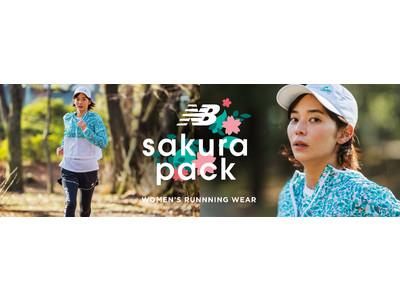 ニューバランスから女性ランナーに向けた2021春の新コレクション「SAKURA PACK」登場