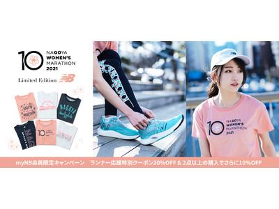 「名古屋ウィメンズマラソン2021」限定コレクションを発売