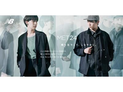 ニューバランスから新しい時代を生きるアパレルライン【MET24】登場