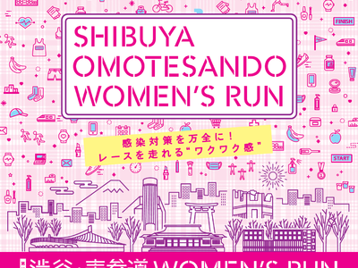 ニューバランスは「第11回 渋谷・表参道Women's Run」に協賛し、新しいいまを走るランナーを応援します