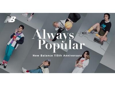 """ニューバランス115周年記念""""Always Popular""""をテーマに、115人のスペシャルコンテンツを公開"""