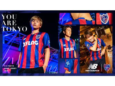 FC東京『New Balance Day』開催記念 7日間限定!ニューバランス公式オンラインストアにてユニフォームのマーキング無料サービス