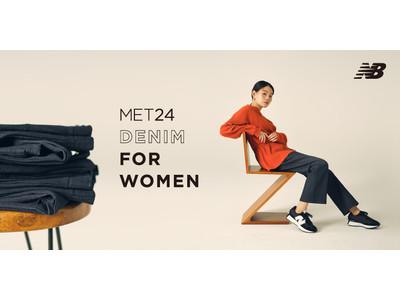 ニューバランスによるデニムパンツ【MET24 DENIM】にウィメンズ3シルエットが登場